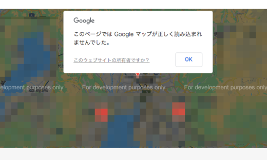 Google Mapが表示されなくなった。