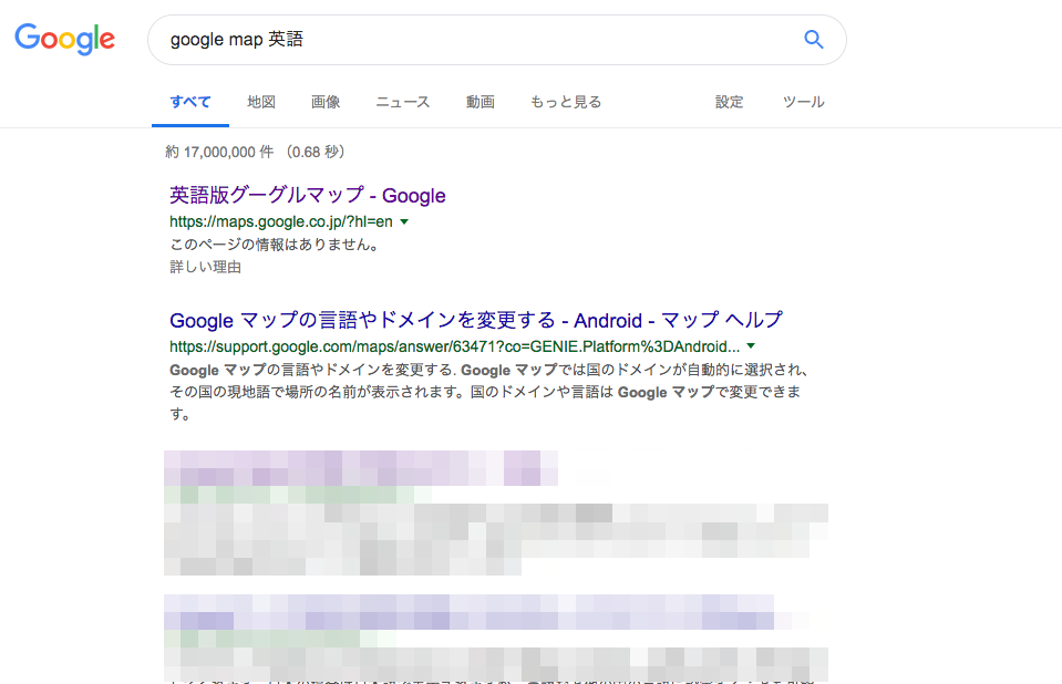 Google Mapの英語版へアクセス