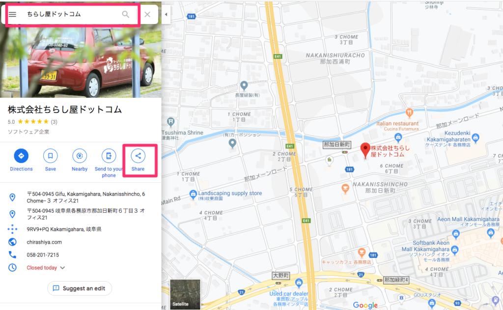 地図が表示されたら画面左側の「Share」をクリックしてください