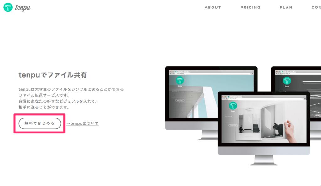 tenpuのホームページにアクセスして「無料ではじめる」をクリック