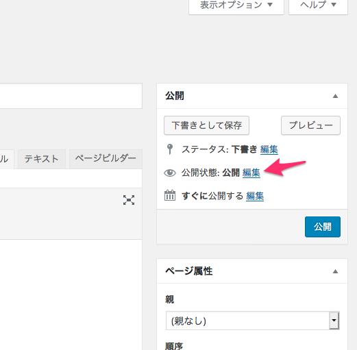 EAZY管理画面でパスワードを設定するキャプチャ画像。EAZY管理画面右上「公開状態」の「編集」をクリック。