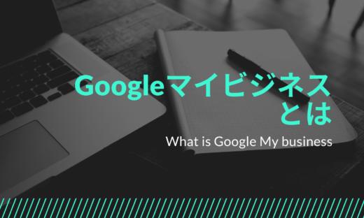 Googleマイビジネスとは何か
