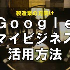製造業のためのGoogleマイビジネス活用方法