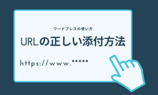 URLの貼り方について