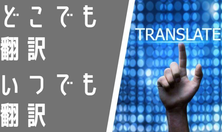 誰でもできる、その場で翻訳ツール