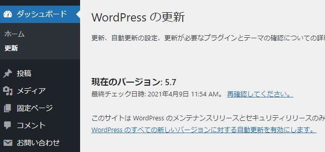 ワードプレスの更新管理画面、「現在のバージョン:5.7」と表示されている